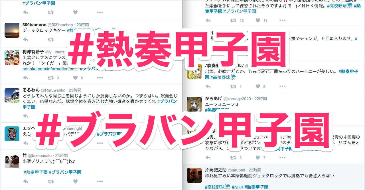 Twitterハッシュタグ